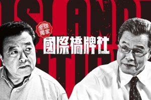 台劇-國際橋牌社-線上看