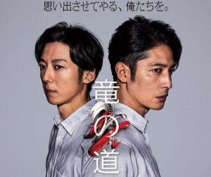 日劇-龍之道-雙面復仇者-線上看