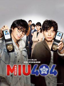 日劇-MIU404-線上看