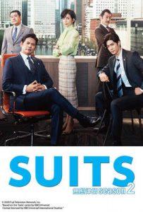 日劇-SUITS-無照律師-金裝律師-第2季-線上看