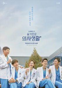 韓劇-機智醫生生活-第1季-線上看
