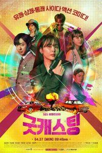 韓劇-Good Casting-線上看