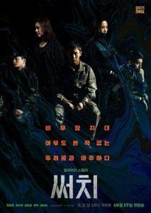 韓劇-Search非武裝救援-線上看
