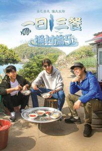 韓綜-一日三餐漁村篇第5季-線上看