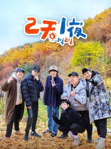 韓綜-兩天一夜第4季-線上看