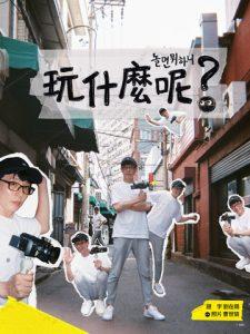 韓綜-玩什麼好呢-線上看