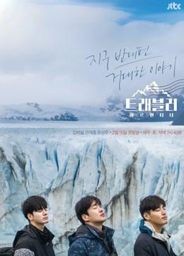 韓綜-Traveler2-線上看