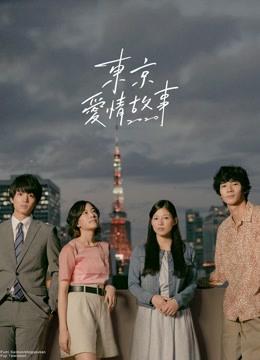 日劇-東京愛情故事2020-線上看