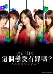 日劇-Guilty這個戀愛有罪嗎-線上看
