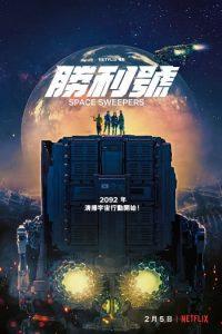 韓國電影-勝利號-線上看-宋仲基