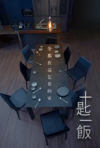 韓劇-十匙一飯-線上看