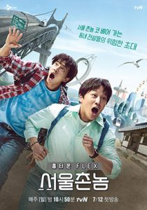 韓綜-首爾鄉巴佬-線上看