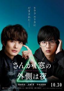 日本電影-三角窗外是黑夜-線上看
