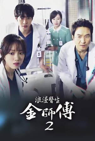 浪漫醫生金師傅2線上看-韓劇