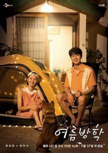 韓綜-暑假-夏日假期-線上看