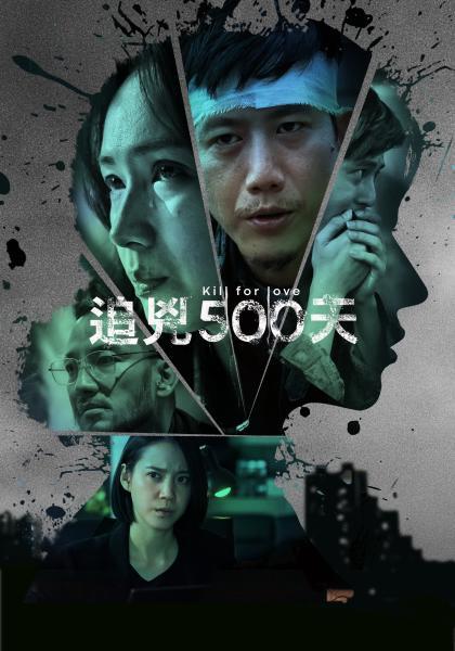 台劇-追兇500天-線上看