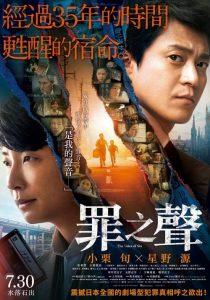 罪之聲線上看-日本電影