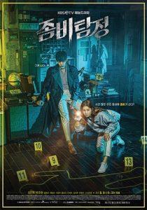 韓劇-殭屍偵探-線上看