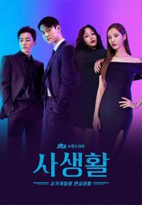 韓劇-私生活-線上看