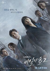 韓劇-秘密森林2-線上看