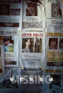 韓劇-Missing-他們存在過-線上看