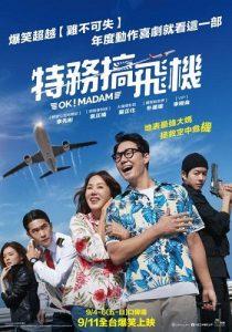 韓國電影-特務搞飛機-線上看