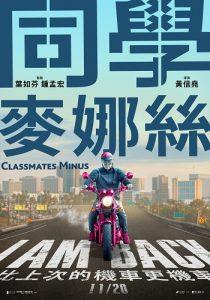 台灣電影-同學麥娜絲-線上看