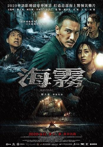 台灣電影-海霧-線上看