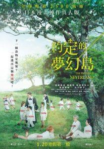 日本電影-約定的夢幻島-真人版電影-線上看