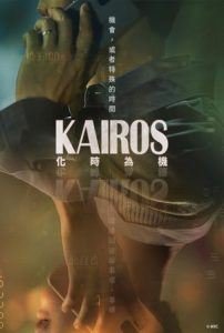 韓劇-Kairos-化時為機-線上看