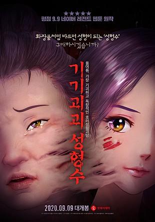 韓國電影-整容液-線上看