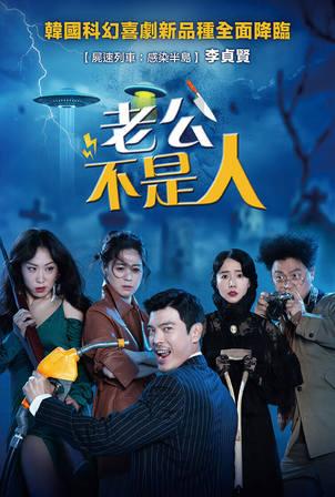 韓國電影-老公不是人-線上看
