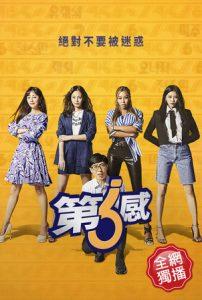 韓綜-第六感-線上看