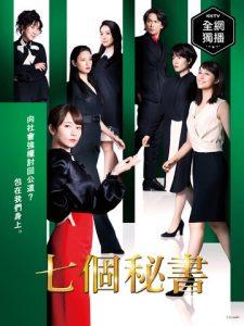 日劇-七個秘書-線上看