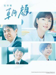 日劇-監察醫朝顏-女法醫朝顏-第1季-線上看