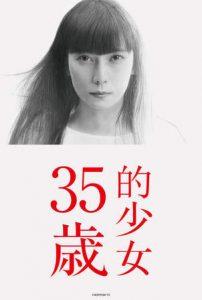 日劇-35歲的少女-線上看