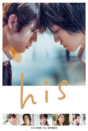 日本電影-his-線上看