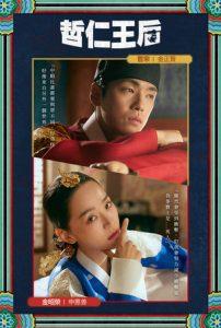 韓劇-哲仁王后-線上看