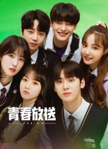 韓劇-Live On青春放送-線上看