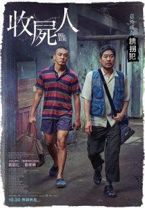 韓國電影-收屍人-線上看