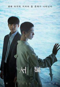 韓國電影-永生戰-徐福-線上看