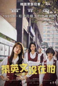 韓國電影-菜英文沒在怕-線上看