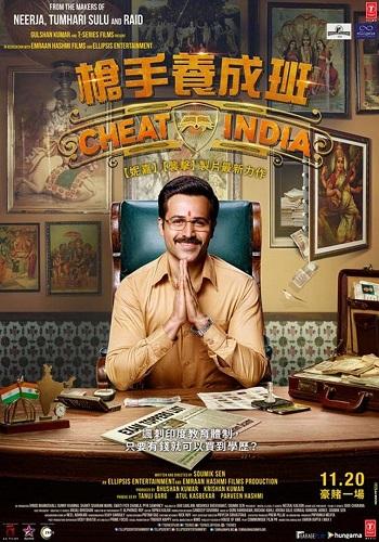 印度電影-槍手養成班-線上看