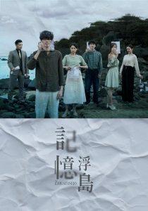 台劇-記憶浮島-線上看