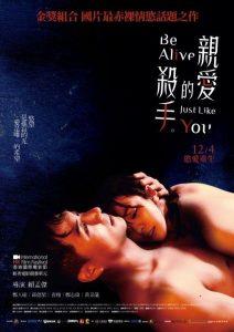 台灣電影-親愛的殺手-線上看