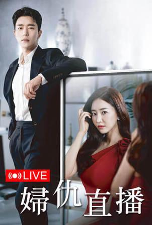 韓劇-婦仇直播-復仇吧-線上看