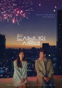 韓劇-愛在大都會-都市男女的愛情法-線上看