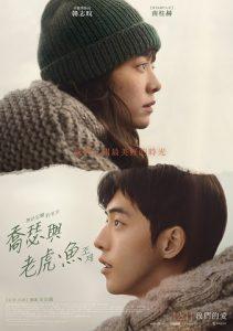 韓國電影-喬瑟與老虎、魚-線上看
