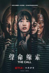 韓國電影-聲命線索-線上看