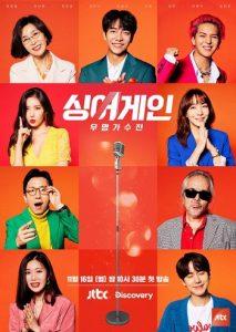 韓綜-Sing Again-無名歌手戰-線上看
